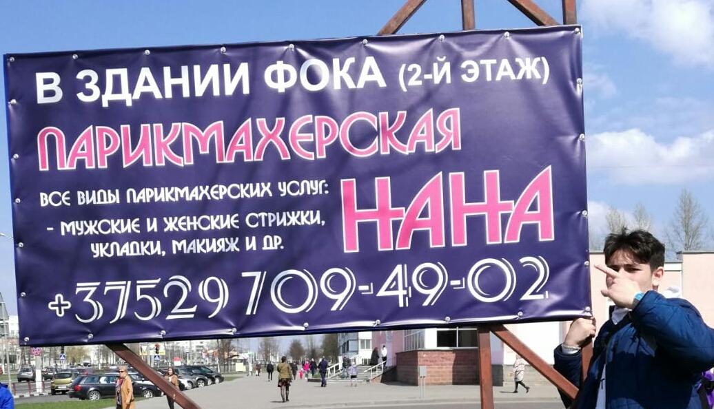 Парикмахерская НАНА